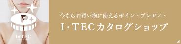 I・TEC